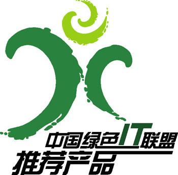 计算机世界-中国绿色IT联盟推荐产品