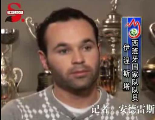 搜狐专访伊涅斯塔(点击查看完整视频)