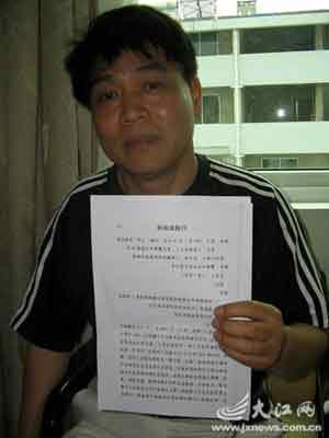 赵C的父亲赵志荣拿着起诉状