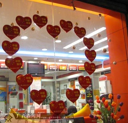 中国红心组成的心形图案