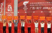 图文:奥运圣火在广西南宁传递 企业代表捐款