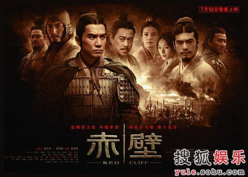 《赤壁》(上)首款主海报、主宣传片及中国首款爱心公益电影海报