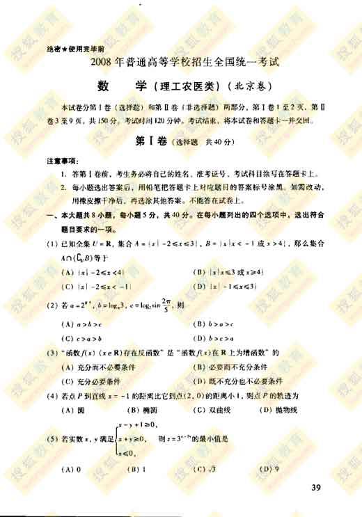 2008年全国高考北京理科数学试题及答案