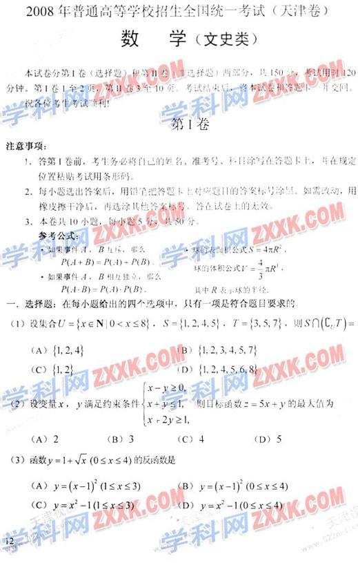 2008年全国高考天津卷文科数学试题及答案