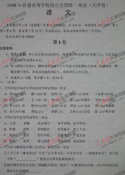 2008年全国高考天津卷语文试题及答案