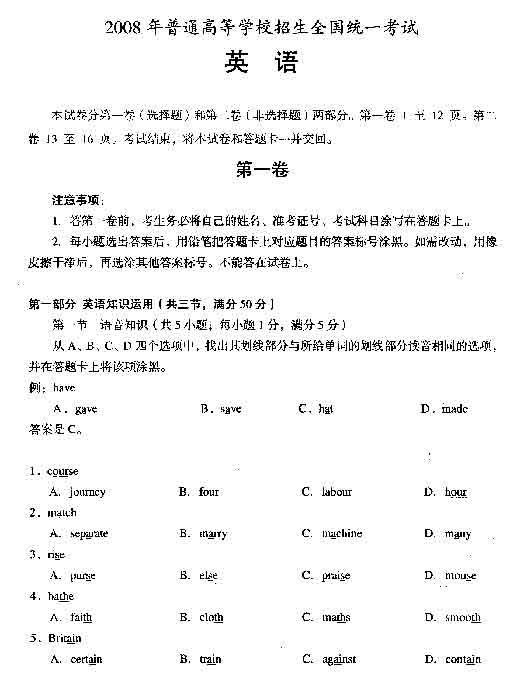 2008年全国高考全国卷1英语试题及答案