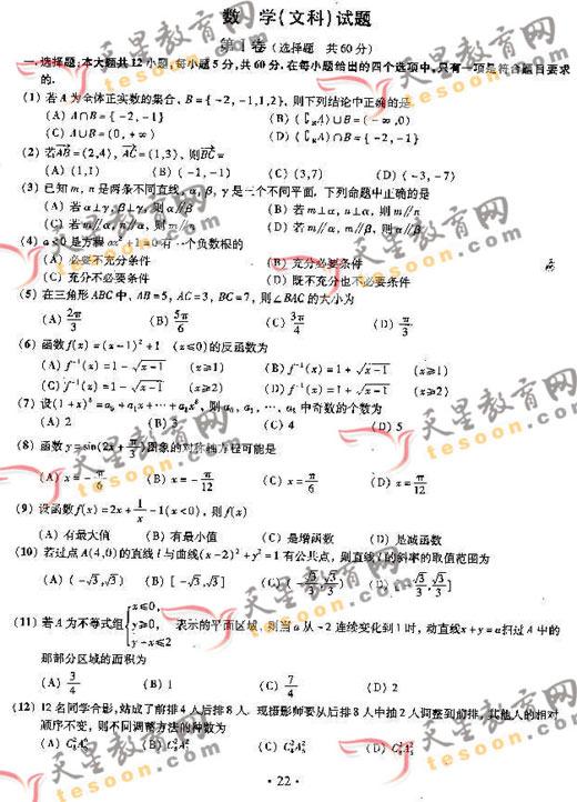 2008年高考安徽卷文科数学试题及答案