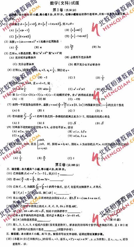 2008年普通高校招生统一考试浙江卷(文科数学)