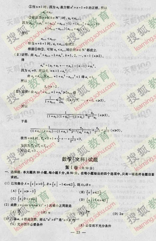 2008年高考浙江文科数学试题答案