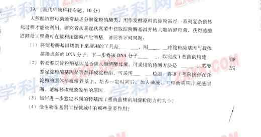 2008年全国高考广东卷生物