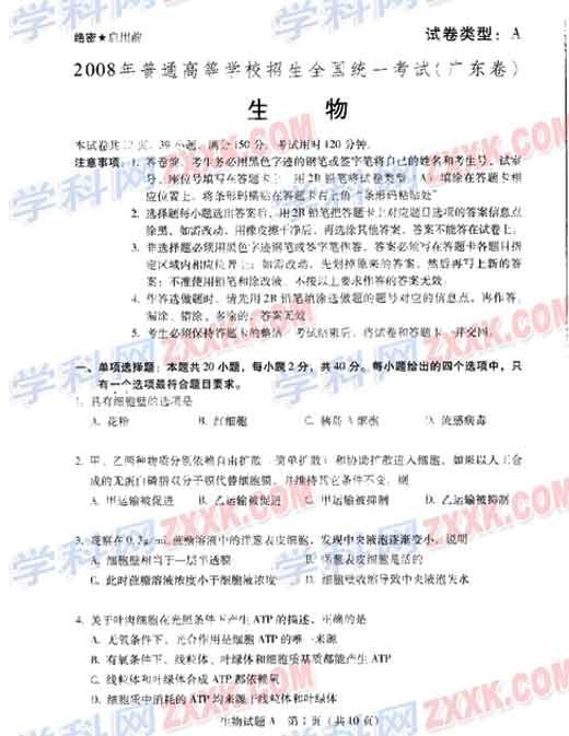 2008年全国高考广东生物卷试题