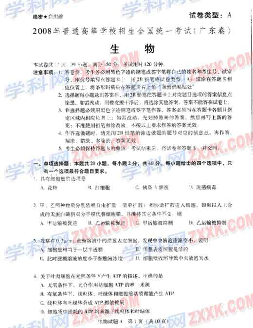 2008年全国高考广东卷生物试题