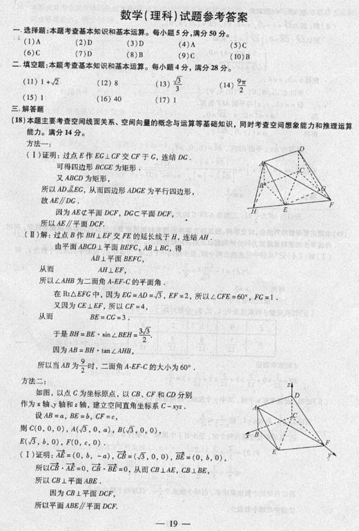 2008年高考浙江省理科数学卷答案