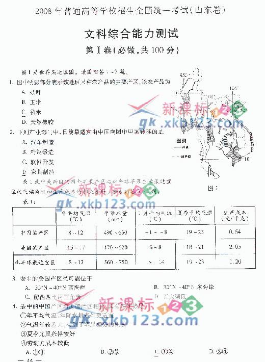 2008年高考山东文科综合能力测试试题