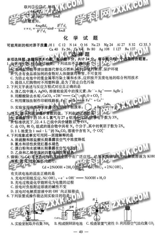 2008年高考江苏省化学试题及答案