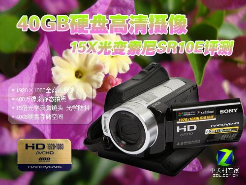 40GB硬盘高清摄像 15X光变索尼SR10E评测