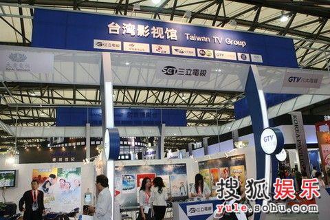 第十四届上海电视节一切准备就绪-台湾地区展台