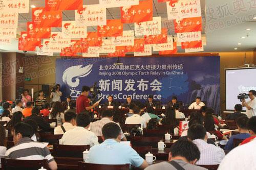 北京奥运圣火贵州省传递新闻发布会