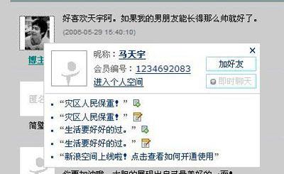 马天宇博客截图