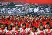 图文:奥运圣火在云南丽江传递 灾区儿童加油
