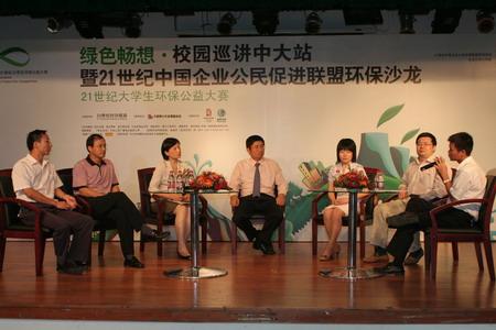 智慧对话:环保和商业之间的模式
