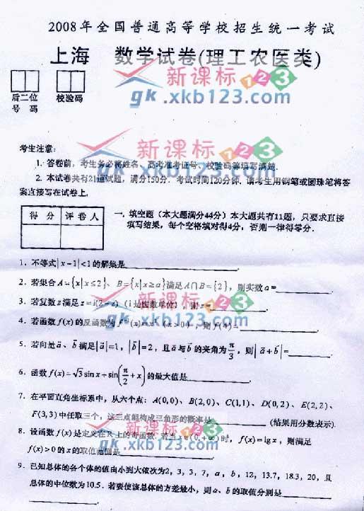 2008上海高考数学理1