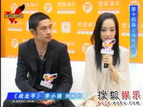图:《战北平》李小璐刘柏均做客搜狐直播