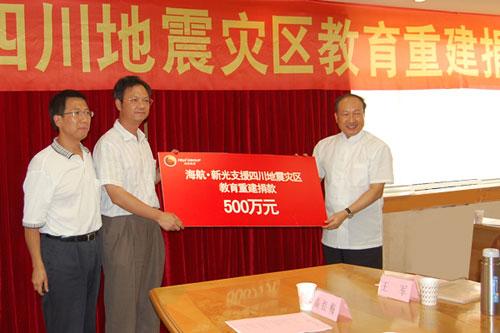 6月3日 海航集团董事长陈峰代表海航、新光两企业向四川省人民政府捐款500万元