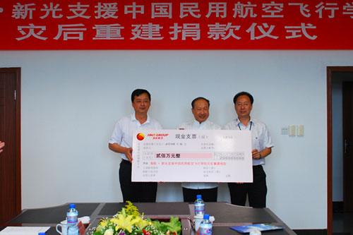 6月2日 海航集团董事长陈峰代表海航、新光两企业向中国民航飞行学院捐款200万元