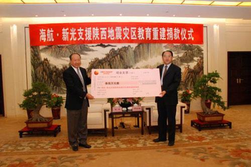 6月4日 海航集团董事长陈峰代表海航、新光两企业向陕西省教育厅捐款300万元