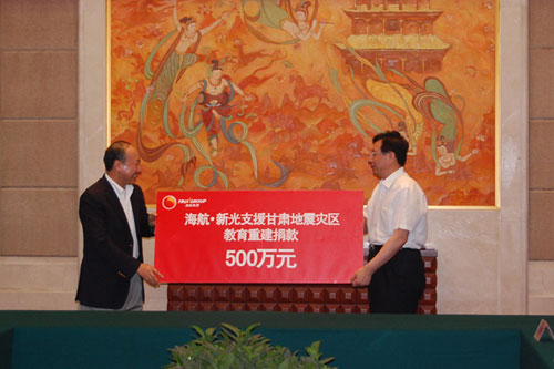 6月5日 海航集团董事长陈峰代表海航、新光两企业向甘肃省人民政府捐款500万元