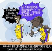 NBA漫画:加索尔太软科比神勇 湖人战胜凯尔特人