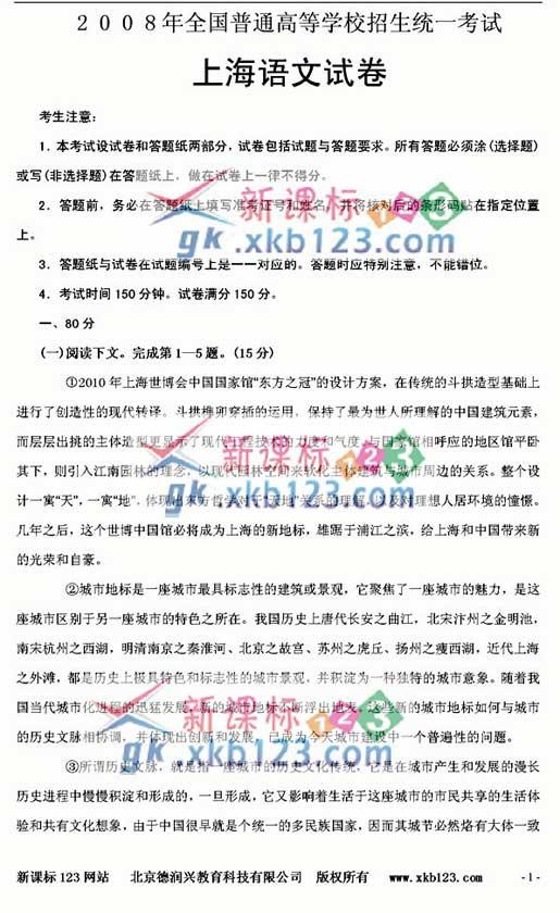 上海语文清晰版_p1