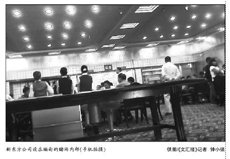 新东方公司设在缅甸的赌场内部(手机拍摄) 供图/《文汇报》记者钟小强