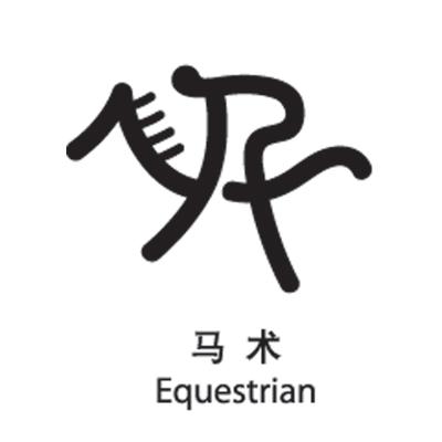 图文:北京2008年奥运会体育图标--马术