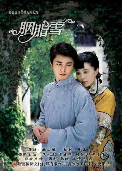浙江三禾影视文化有限公司作品《胭脂雪》