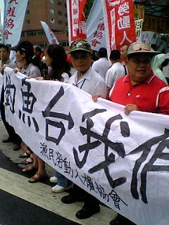 """台民众赴日本""""交流协会""""抗议。(图:""""中广新闻"""")"""