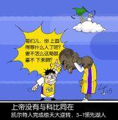 NBA漫画:凯尔特人惊天逆转 总比分3-1领先湖人