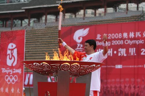 末棒火炬手黔东南州委书记廖少华跑人结束仪式现场,点燃圣火盆