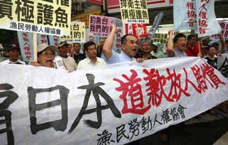 台湾民众抗议日本行为