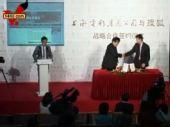 图:搜狐上影集团战略合作签约仪式结束