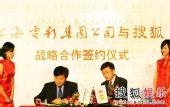 图:上影搜狐达成战略合作-签约现场