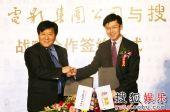 图:上影搜狐达成战略合作- 双方握手
