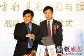 图:上影搜狐达成战略合作-龚宇与许朋乐握手
