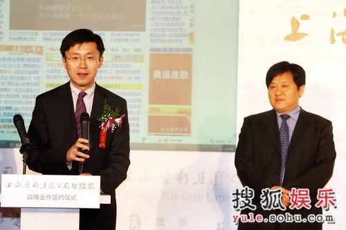 图:上影搜狐达成战略合作- 龚宇先生致辞
