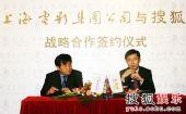图:上影搜狐达成战略合作-龚宇与许朋乐