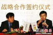 图:上影搜狐达成战略合作-龚宇先生