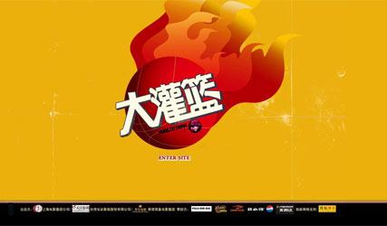 《大灌篮》搜狐官网