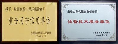 杭州余杭工程环保设备厂企业荣誉