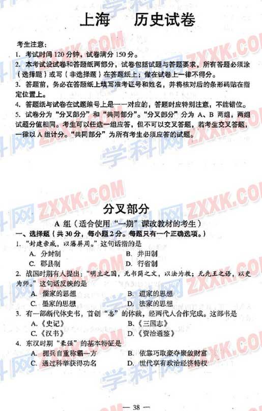 上海历史01
